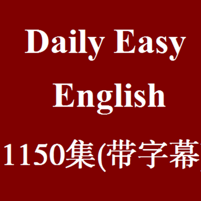 Daily Easy English Dictation 市面上最好的听力教程