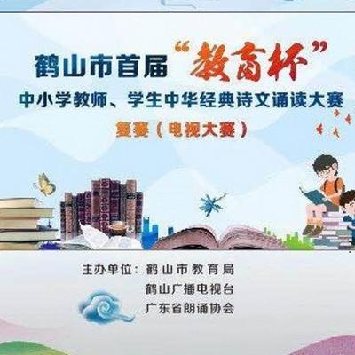 """鹤山市首届""""教育杯""""中华诗文诵读大赛"""