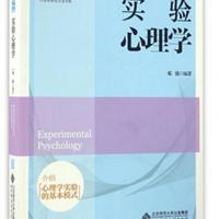 实验心理学邓铸2016