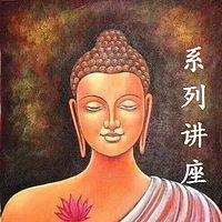 """""""2015年学会新班""""系列讲座"""