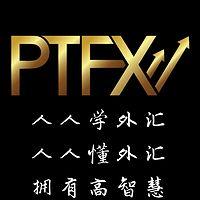 PTFX外汇V.信课堂