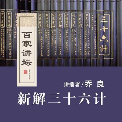 百家讲坛 新解三十六计【全集】