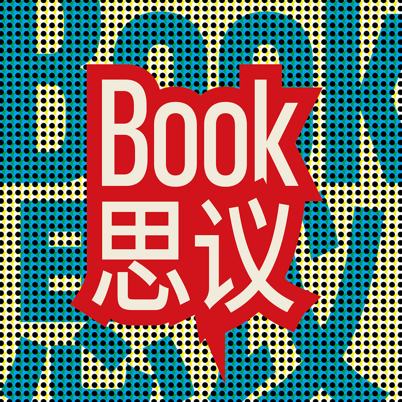 book思议音频