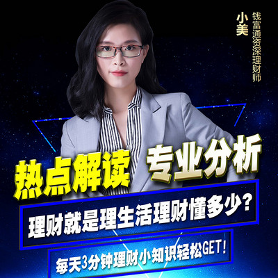 三分钟理财课--最新时政财经局势辣评!