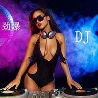 劲爆|DJ一锅端