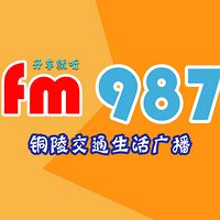 铜陵交通生活广播