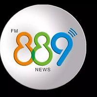 泉州广播电视台889新闻综合广播