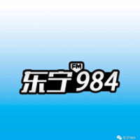 东宁人民广播电台