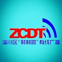 淄川村村响有线广播