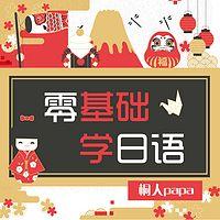 初声日语·从零开始学日语