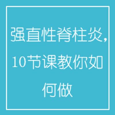 强直性脊柱炎,10节课教你如何做