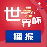 世界杯播报