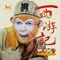 唐山方言评书版西游记
