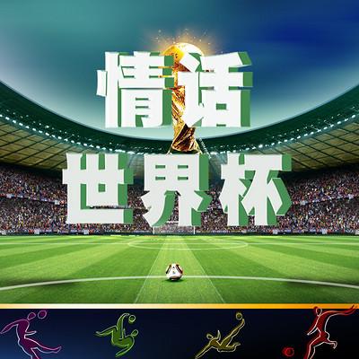 情感说《情话世界杯》八卦内幕