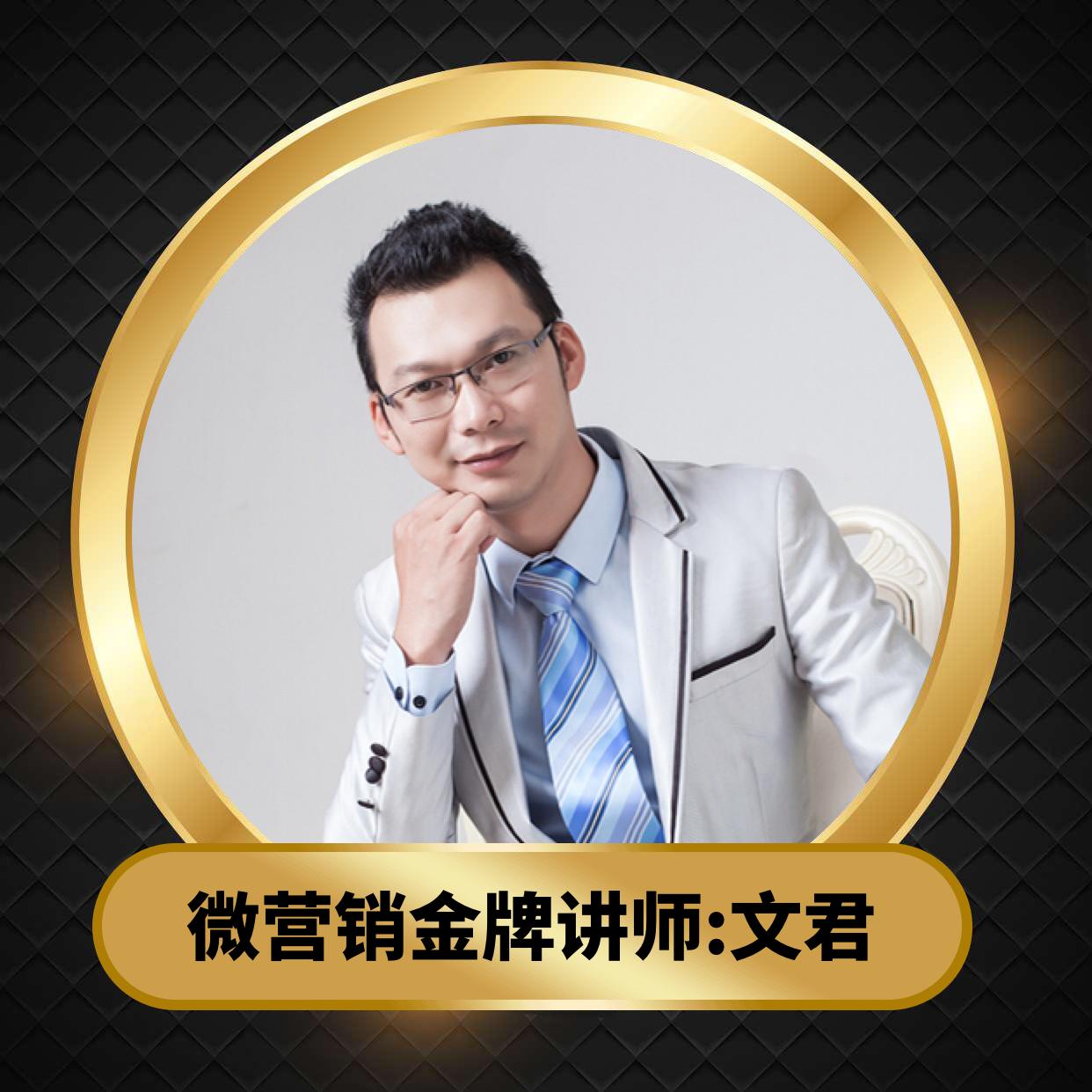 文哥★微营销实战教练