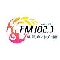 沧州1023都市广播
