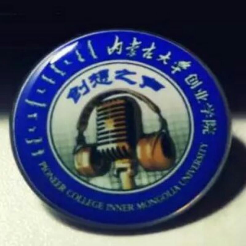 内蒙古大学创业学院创想之声网络电台