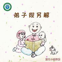 莲花故事小组原创《弟子规另解》(国语)