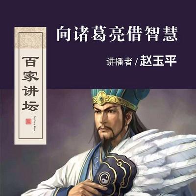 百家讲坛 向诸葛亮借智慧【全集】