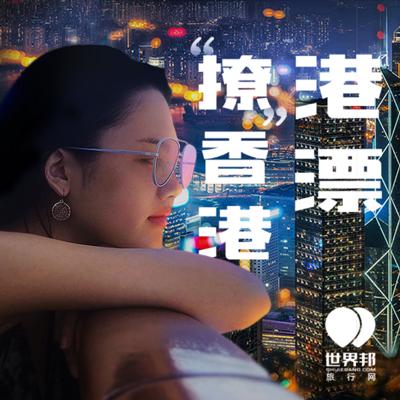 港漂撩香港