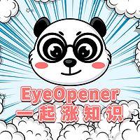 EyeOpener一起涨知识