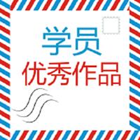 东成私塾-学员优秀作品展示