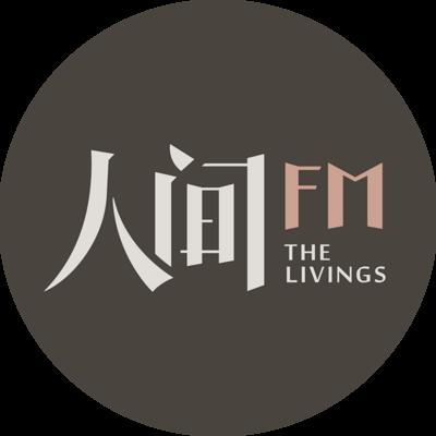 网易人间FM-剧场