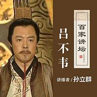 百家讲坛 孙立群讲吕不韦【全集】