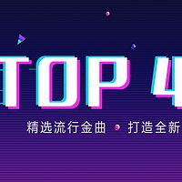 TOP40揭榜