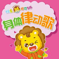 《快乐可可狮身体律动歌》-分月龄家庭早教