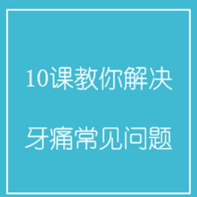 10课教你解决牙痛常见问题