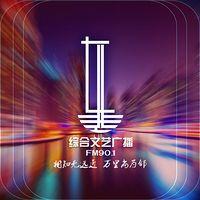 901综合文艺广播