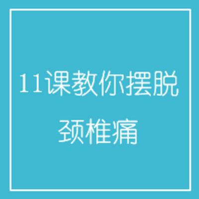 11课教你摆脱颈椎痛