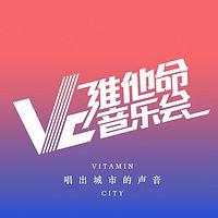 VC维他命音乐会