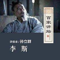 百家讲坛 孙立群讲李斯【全集】