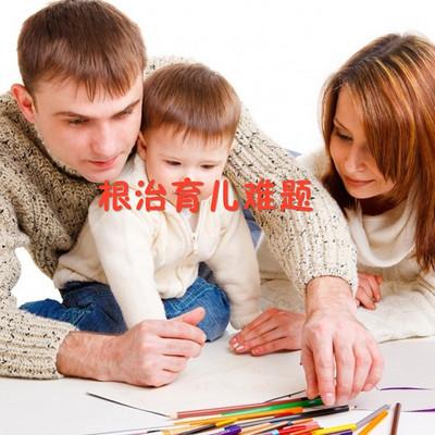 教你根治2-9岁宝宝育儿难题