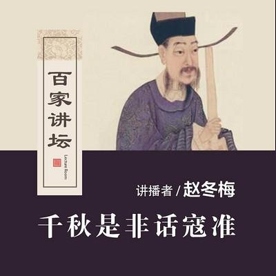 百家讲坛  千秋是非话寇准【全集】