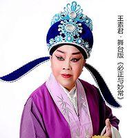 豫剧·王素君《必正与妙常》1982舞台版/1984艺术片版