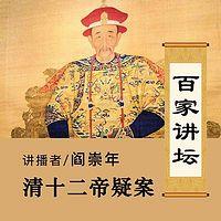 百家讲坛 阎崇年讲清十二帝疑案【全集】