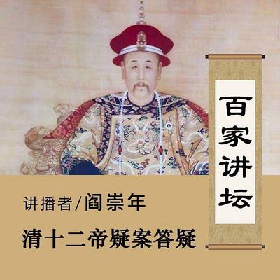 百家讲坛 阎崇年讲清十二帝疑案答疑【全集】