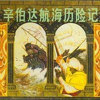 辛伯达航海记—老墨家族