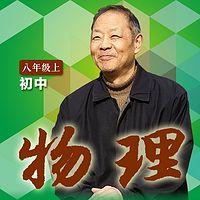 退休老教师讲物理【初二上】