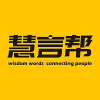 教你最智慧的说话方式