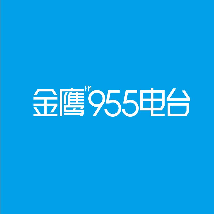 金鹰955电台