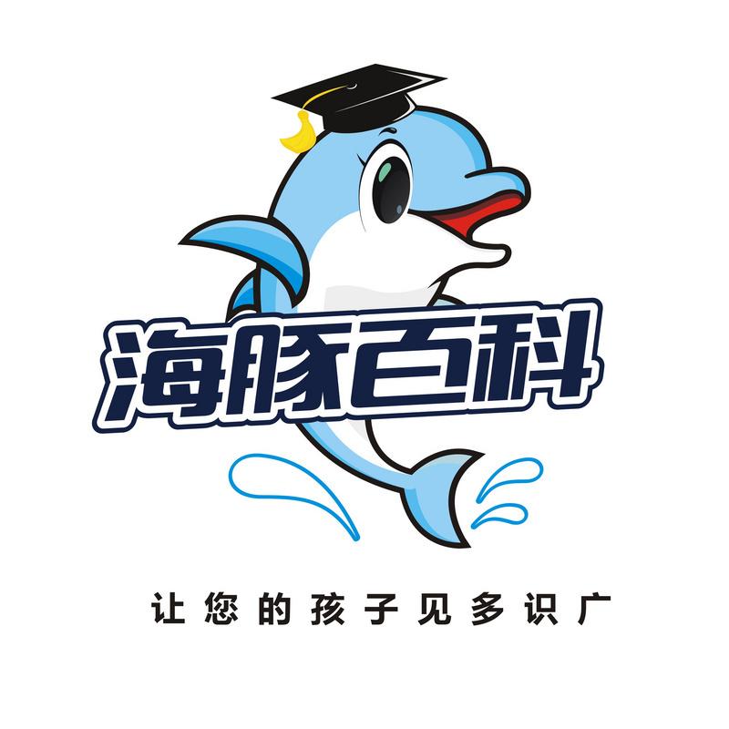 海豚百科/少儿科普百科