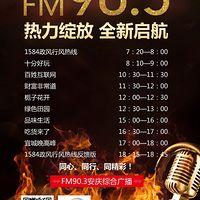 安庆综合广播