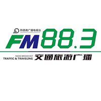 黔西南FM88.3交通旅游广播