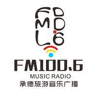 承德旅游音乐广播