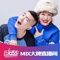 MIX大牌直播间