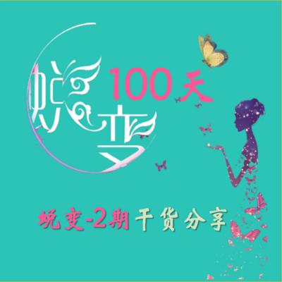 【蜕变100-2期】